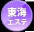 関東top