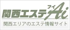 大阪 メンズエステ 口コミ [関西 エステアイ]