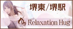 Relaxation Hug(ハグ) 堺店
