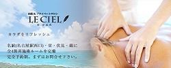 LE CIEL(ル・シエル)